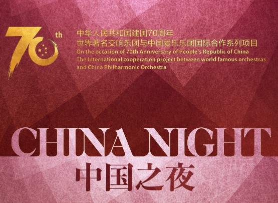 china_night_event.jpg